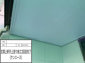 玄関軒天 上塗り2回目