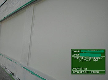 白壁 塗装2回目