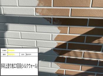 外壁(多彩) 上塗り1回目