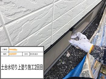 土台水切り 塗装2回目