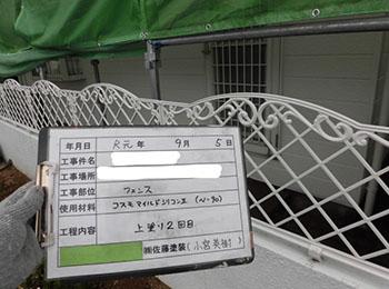 フェンス 塗装2回目