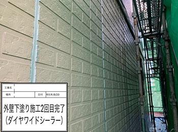 外壁 下塗り2回目