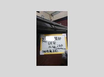 雨樋・破風板 塗装2回目
