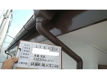 破風板、樋 塗装2回目