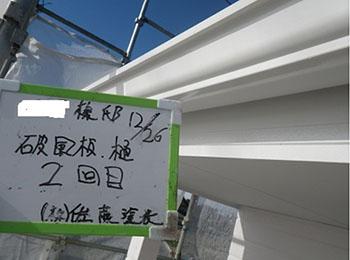 破風板・樋 塗装2回目