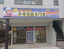 ■上尾支店